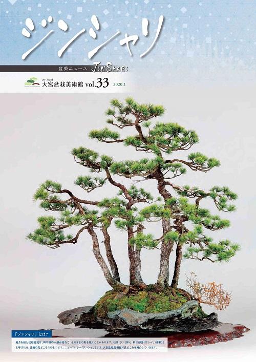 ジンシャリ Vol.33