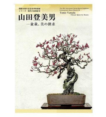 Exhibition Catalogue Tomio Yamada―Bonsai: Quest for Beauty