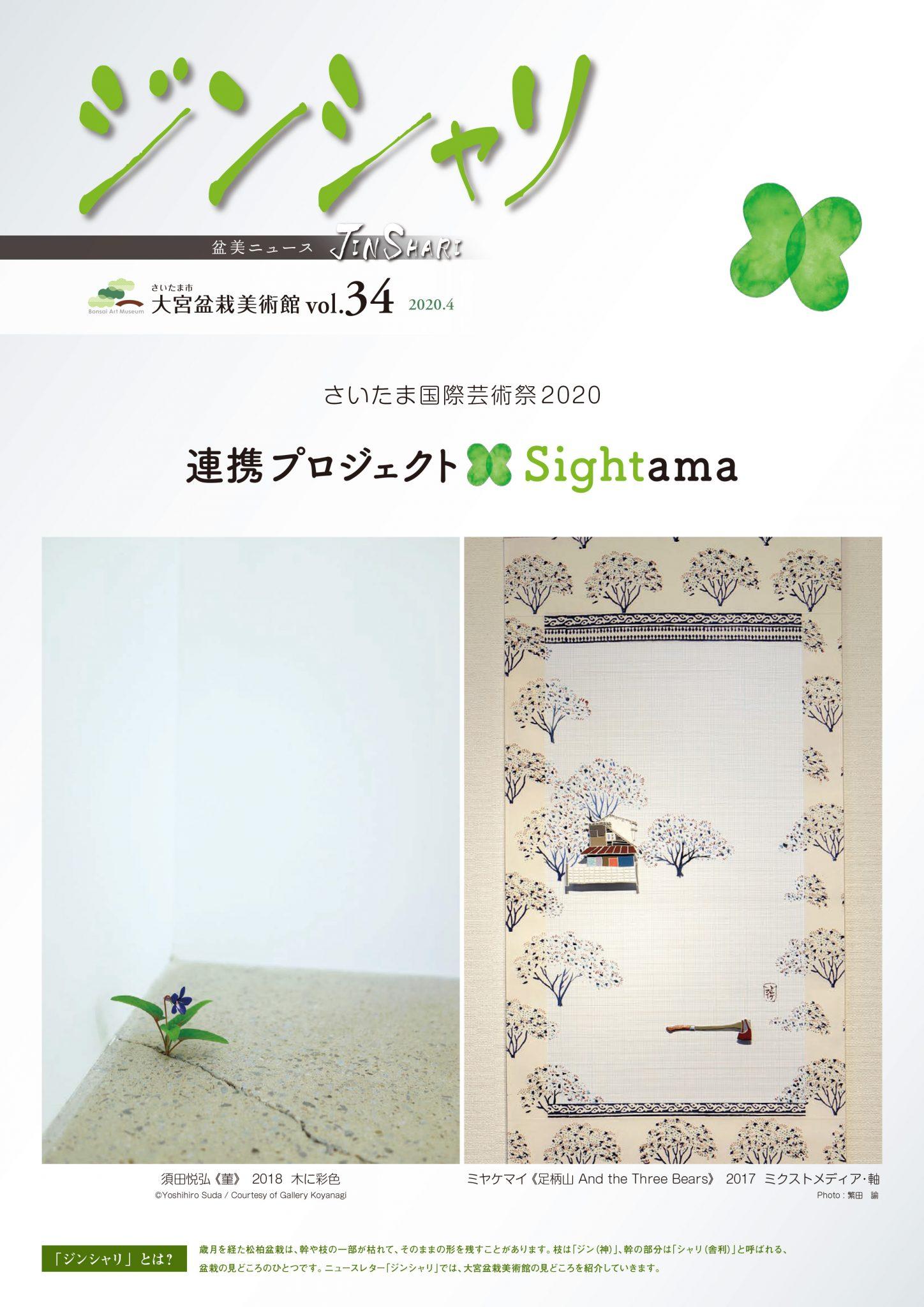 ジンシャリ Vol.34