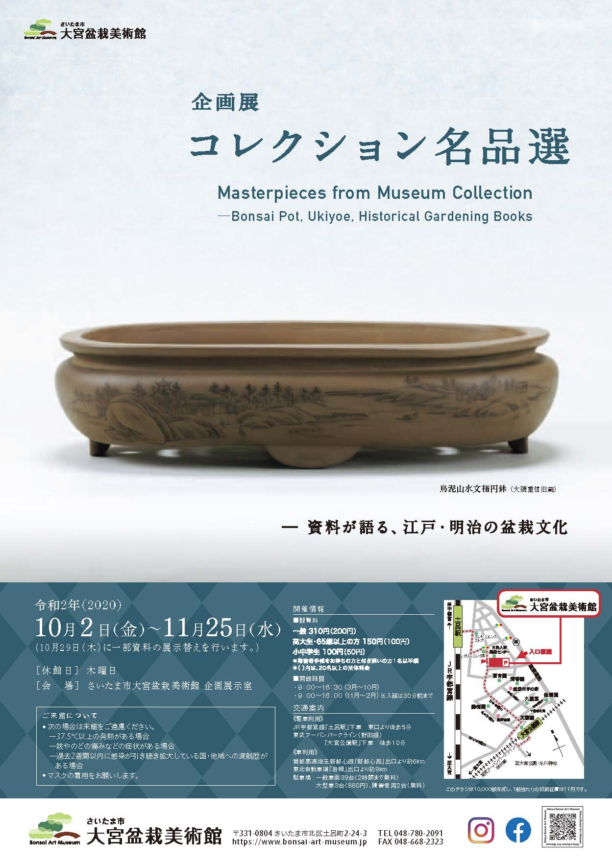 Masterpieces from Museum Collection: Bonsai Pot, Ukiyoe, Historical Gardening Books