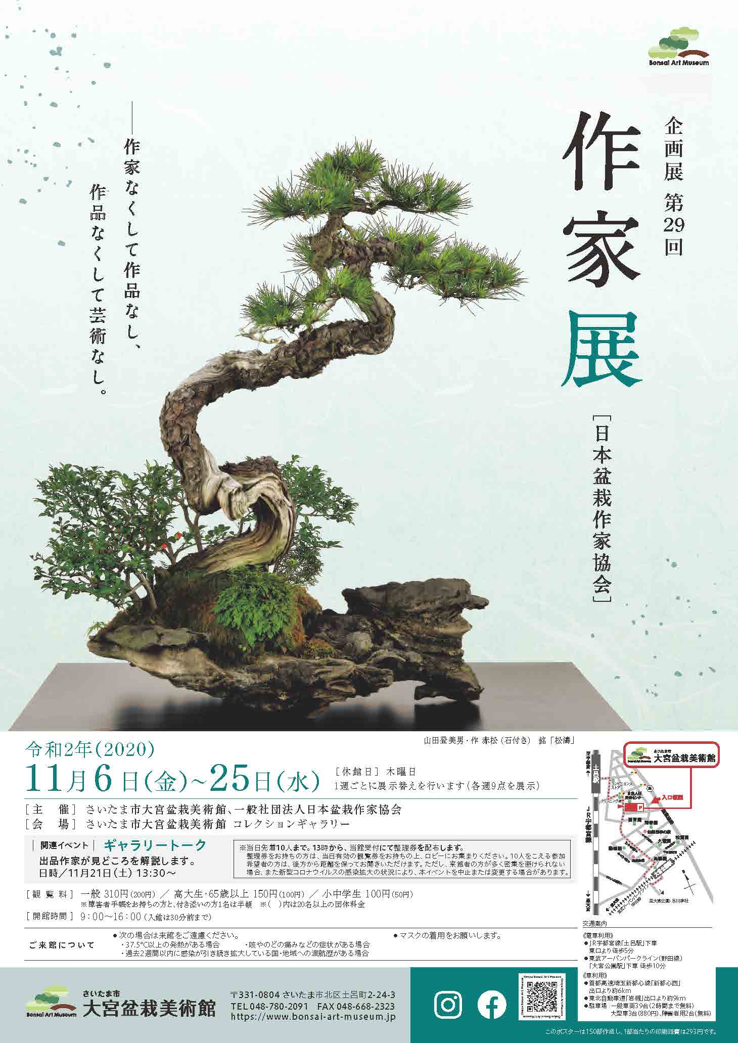 The 29th  Sakka Exhibition (Japan Bonsai Artists Association)
