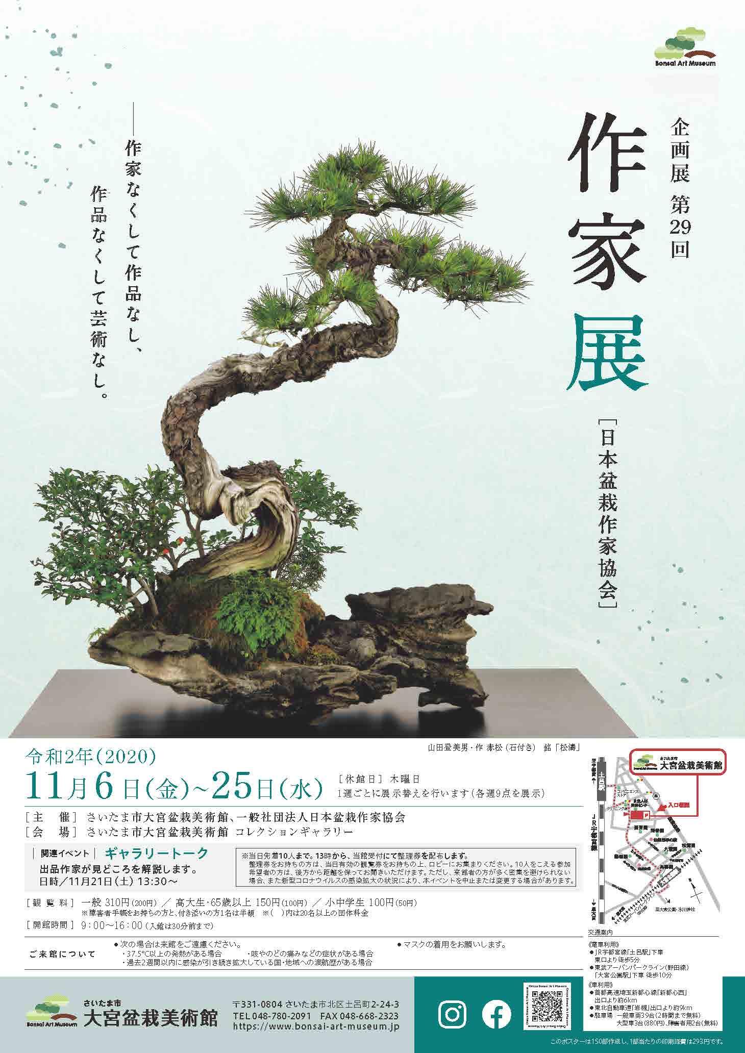 企画展 第29回 作家展(日本盆栽作家協会)