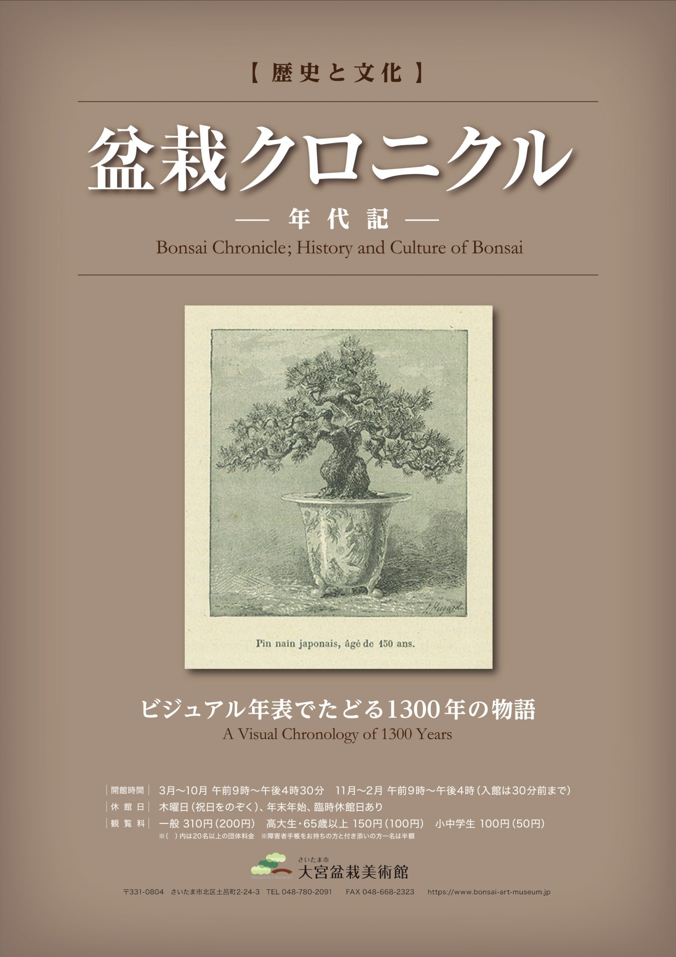 Bonsai Chronicle; History and Culture of Bonsai