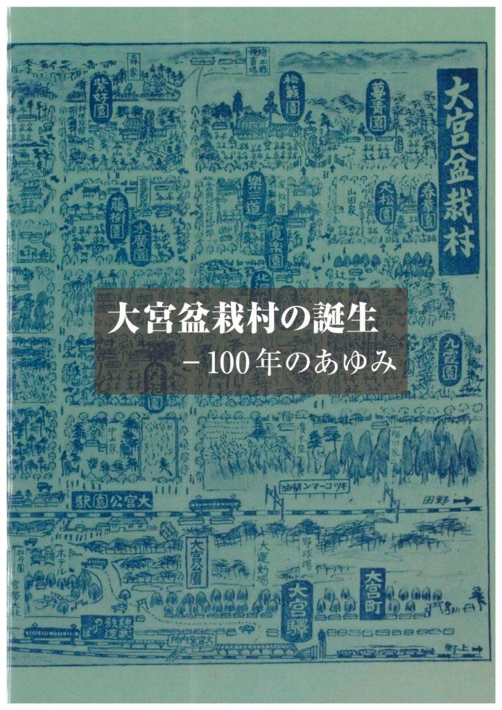 ブックレット『大宮盆栽村の誕生-100年のあゆみ』