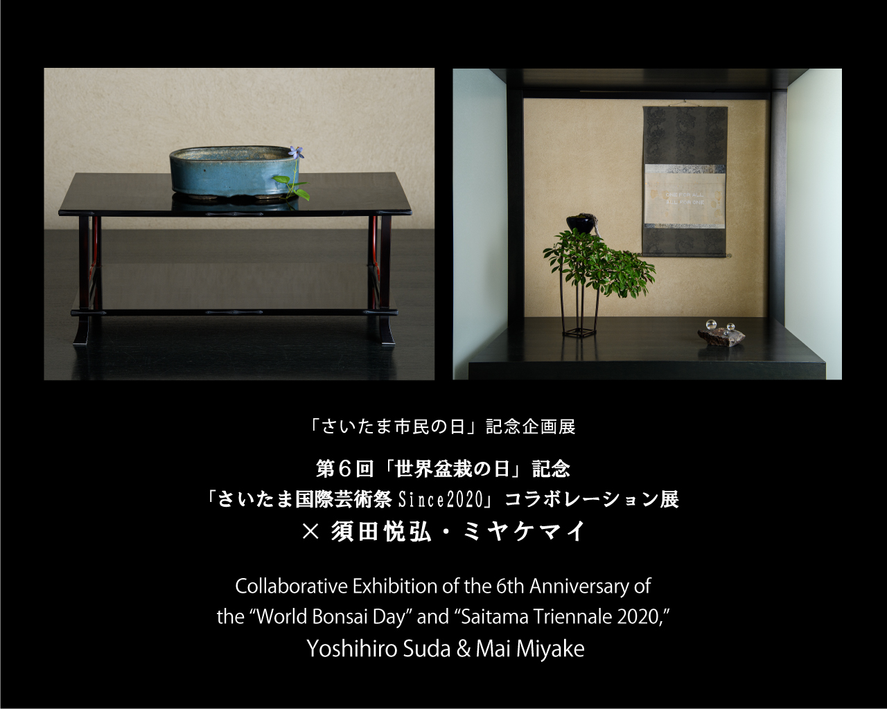 "Collaborative Exhibition of the 6th Anniversary of the ""World Bonsai Day"" and ""Saitama Triennale 2020,"" Yoshihiro Suda & Mai Miyake"