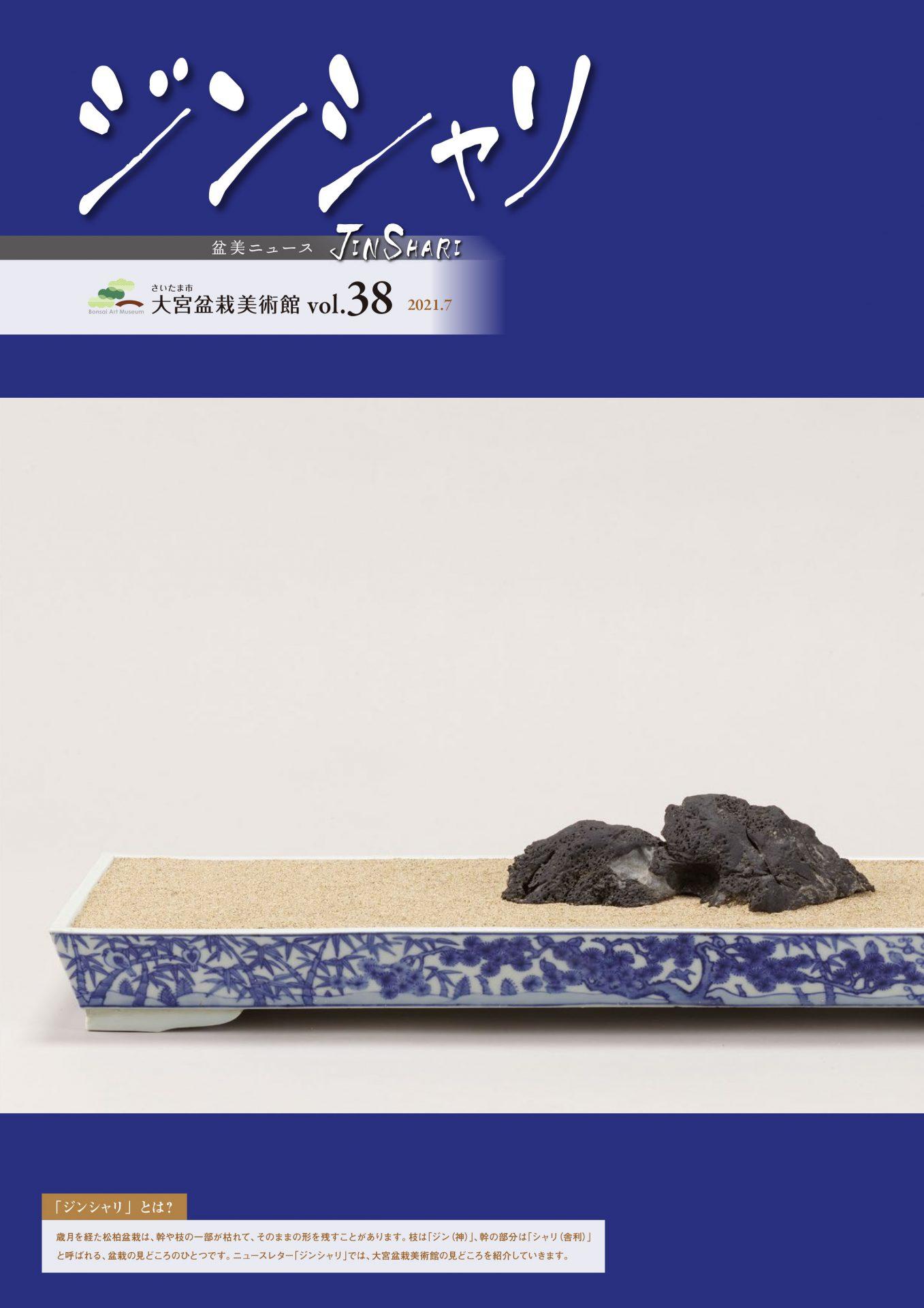 ジンシャリ Vol.38